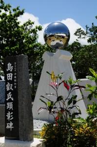 (メインの画像)島田叡氏事跡顕彰碑