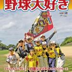 月刊おきなわ野球大好き1月号発売!