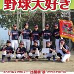 月刊おきなわ野球大好き2月号発売
