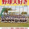 月刊おきなわ野球大好き3月号
