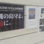 島田叡氏没後70年記念特別展「沖縄の島守よ、永遠に」
