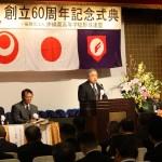 沖縄県高校野球連盟60周年