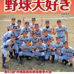月刊おきなわ野球大好き4月号発売中
