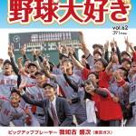 月刊おきなわ野球大好き5月発売