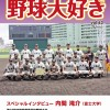 月刊おきなわ野球大好き6月号